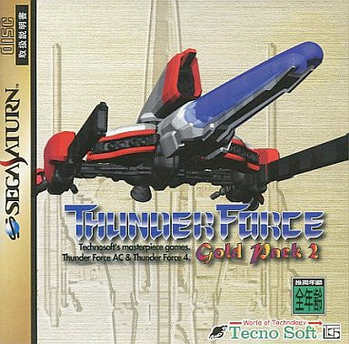Image 1 for Thunder Force Gold Pack 2