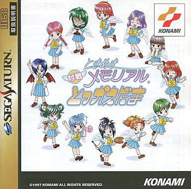 Image 1 for Tokimeki Memorial Taisen Tokkaedama