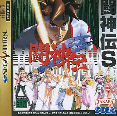 Image for Toshinden S