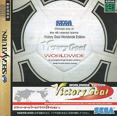 Image for Victory Goal Worldwide Edition