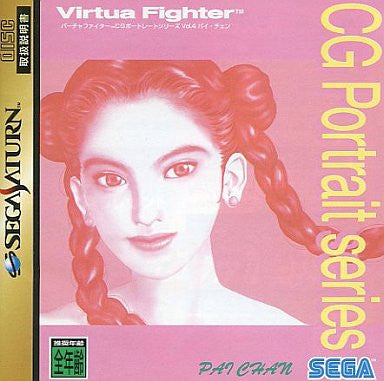 Virtua Fighter CG Portrait Series Vol.4: Pai Chan