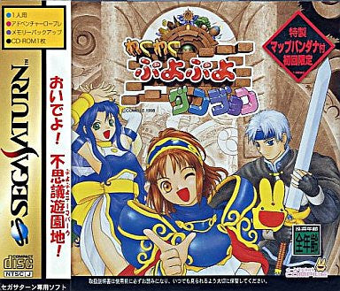 Image 1 for Waku Waku Puyo Puyo Dungeon [Limited Edition]