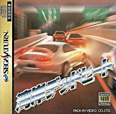 Image for Wangan Dead Heat