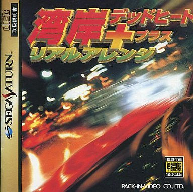Image 1 for Wangan Dead Heat & Real Arrange