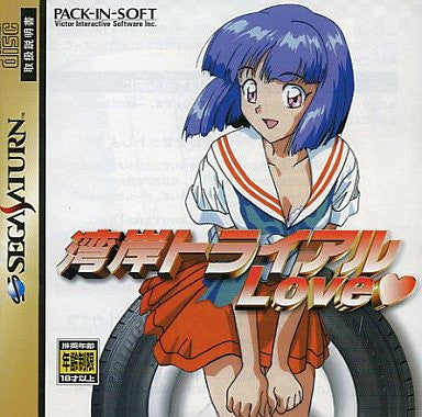 Image for Wangan Trial Love