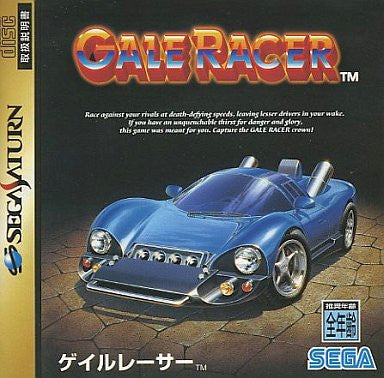 Image 1 for Gale Racer