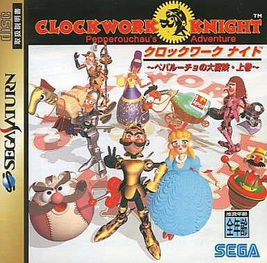 Image for Clockwork Knight: Pepperouchou's Adventure Joukan