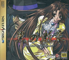 Kuro no Danshou: The Literary Fragment [Limited Edition]
