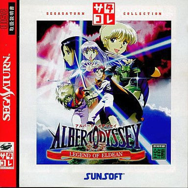 Image for Albert Odyssey Gaiden: Legend of Eldean (Saturn Collection)