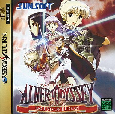 Image for Albert Odyssey Gaiden: Legend of Eldean