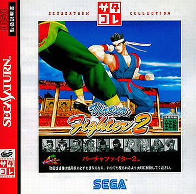 Image 1 for Virtua Fighter 2 (Saturn Collection)
