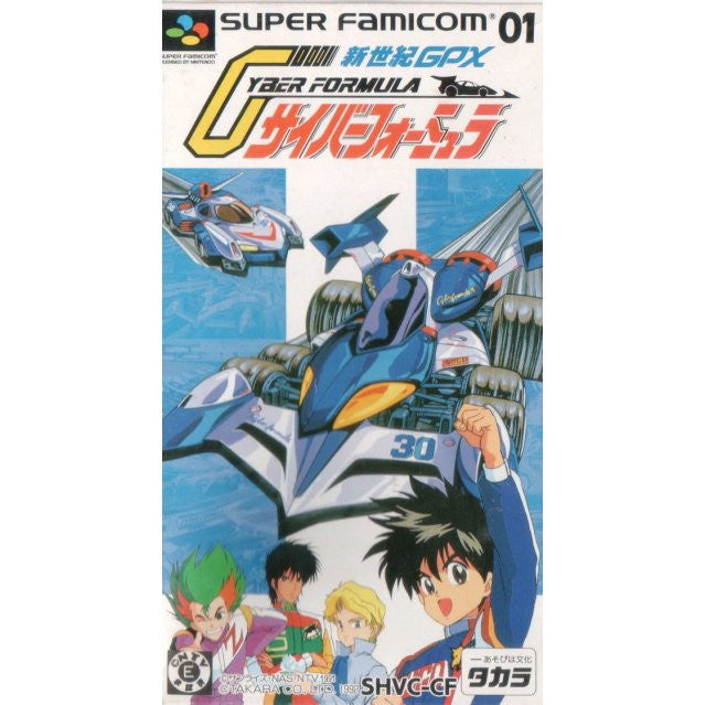Image 1 for Shinseiki GPX Cyber Formula