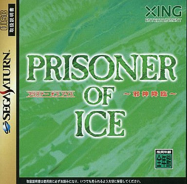 Image for Prisoner of Ice: Jashin Kourin