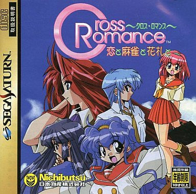 Image for Cross Romance: Koi to Mahjong to Hanafuda to