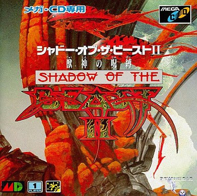 Image 1 for Shadow of the Beast II: Juushin no Jubaku