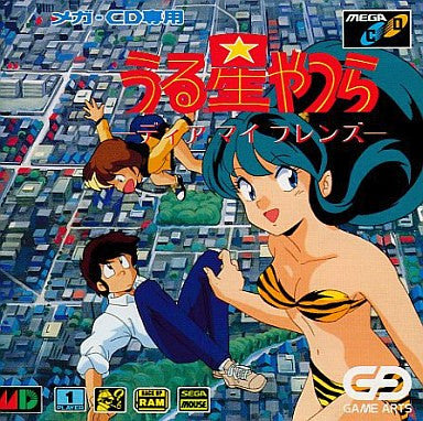 Image for Urusei Yatsura: Dear My Friends