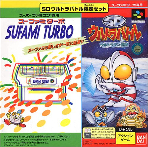Image 1 for Sufami Turbo + SD Ultra Battle: Ultraman Densetsu (Sufami Turbo)