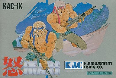 Image 1 for Ikari Warriors
