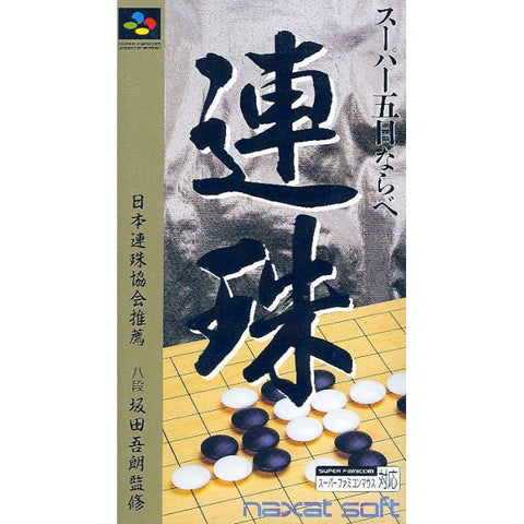 Image for Super Gomoku Narabe