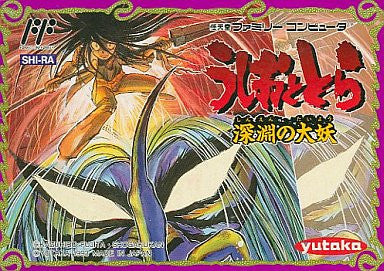 Image for Ushio to Tora: Shinen no Daiyou