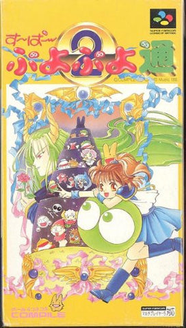 Image for Super Puyo Puyo Tsuu