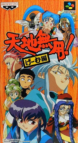 Image 1 for Tenchi Muyou! Game-Hen