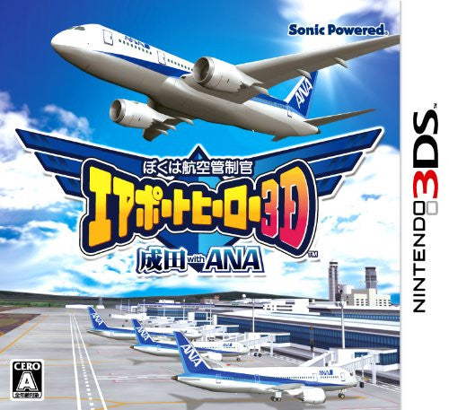 Image 1 for Boku wa Koukuu Kanseikan: Airport Hero 3D Narita with ANA
