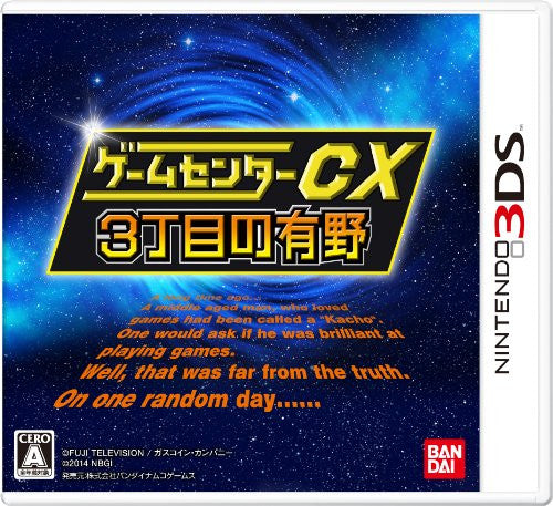 Image 1 for Game Center CX San Choume no Arino [Limited Edition]
