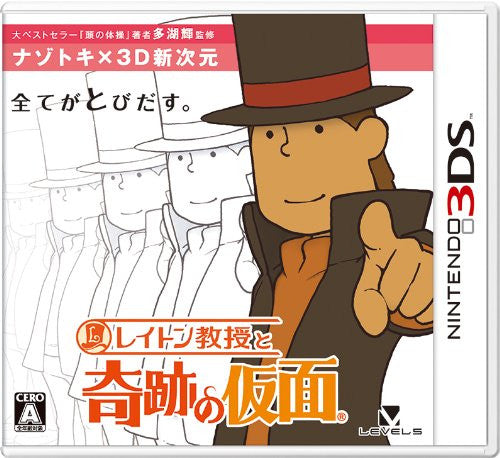 Image 1 for Layton Kyouju to Kiseki no Kamen