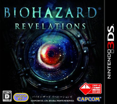 Image for BioHazard: Revelations