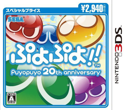 Image for Puyo Puyo!! [Special Price]