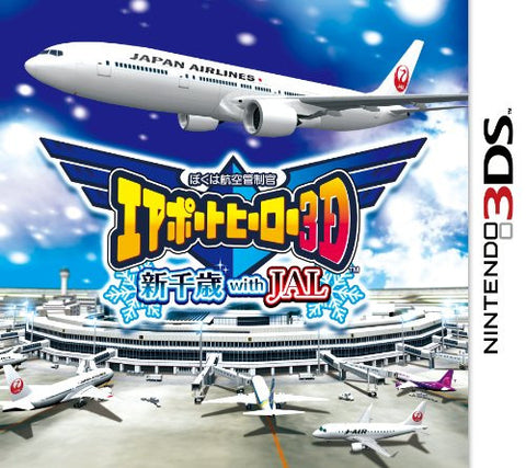 Image for Boku wa Koukuu Kanseikan: Airport Hero 3D - Shin Chitose with JAL