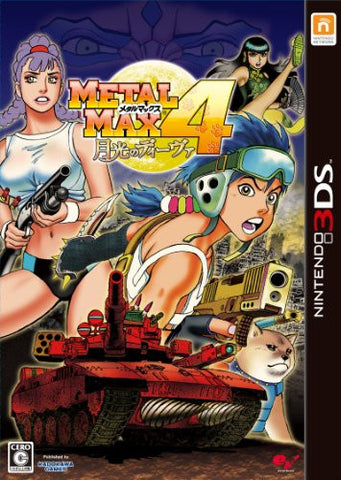 Image for Metal Max 4: Gekkou no Diva [Limited Edition]