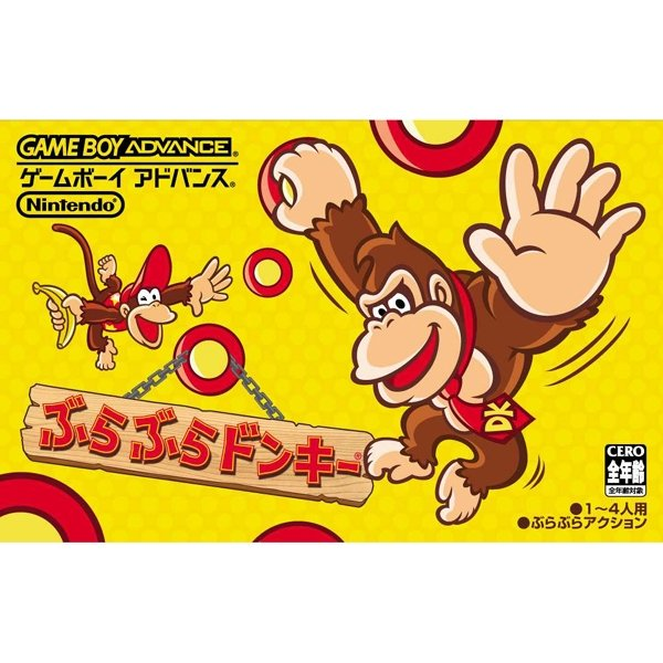 Image 1 for Donkey Kong: King of Swing / Bura Bura Donkey