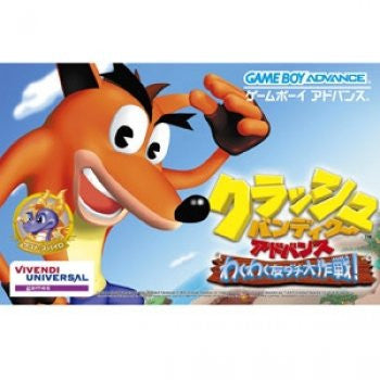 Image for Crash Bandicoot Advance: Wakuwaku Tomodachi Daisakusen
