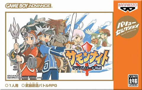 Image for Summon Night: Craft Sword Monogatari (Value Selection)