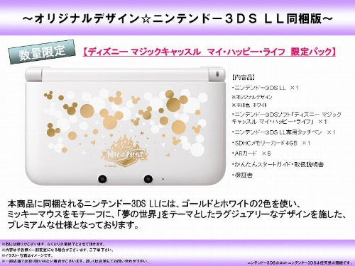 Image 1 for Nintendo 3DS LL (Disney Magic Castle My Happy Life Limited Edition)
