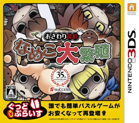 Image for Osawari Tantei Nameko Daihanshoku [Best Price Version]