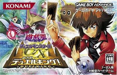 Yu-Gi-Oh Duel Monsters GX: Mezase Duel King!