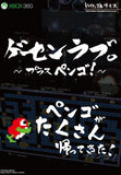 Thumbnail 2 for Ge-Sen Love Plus Pengo! [Limited Edition]