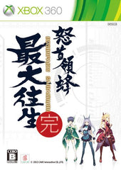 Dodonpachi Saidaioujou (Platinum Collection)
