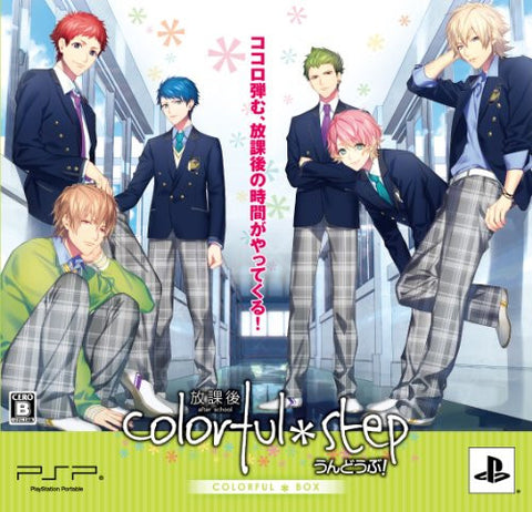 Image for After School: Colorful Step Undou-bu [Limited Edition]