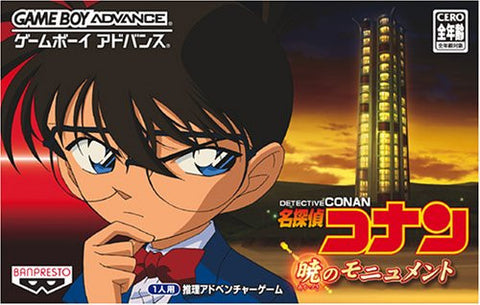 Image for Detective Conan: Atasuki no Monument