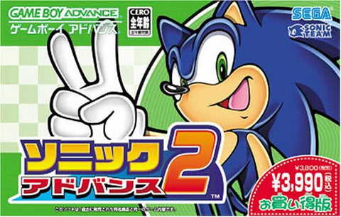 Image for Sonic Advance 2 (Reprint)