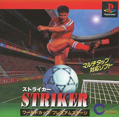 Image for Striker: World Cup Premiere Stage