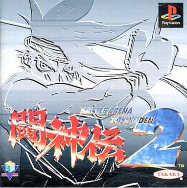 Image for Battle Arena Toshinden 2