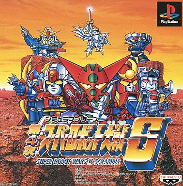 Image for Super Robot Taisen IV Scramble