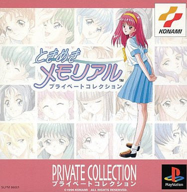 Image 1 for Tokimeki Memorial Private Collection