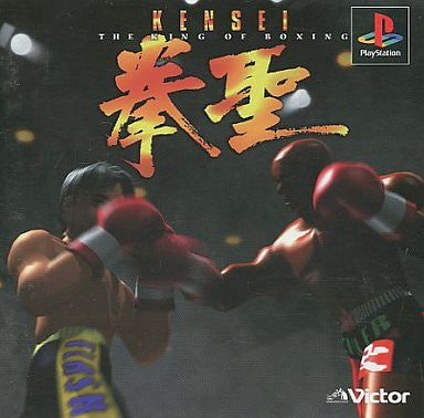 Image 1 for Kensei: The King of Boxing