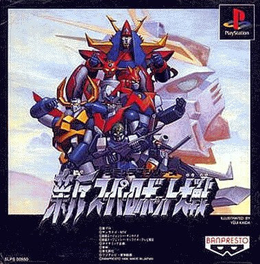 Image 1 for Shin Super Robot Taisen